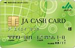 ICキャッシュカード